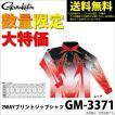 (5)【送料無料】がまかつ 2WAYプリントジップシャツ(GM-3371)(カラー:レッド)