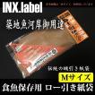 【3】インクスレーベル 食魚保存用ロー引き紙袋 (Mサイズ/お試し用5枚入り)