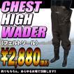(5)【送料無料】エクセル チェストハイ ウェーダー (フェルトソール) OH-02 (補修キット付属)