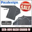 (5)【目玉商品】パズデザイン PSL ラッシュガードIV (SCR-009)(チャコールグレー) 【メール便配送可】