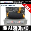 【目玉商品】スタジオオーシャンマーク  ハンドルノブ単体モデル  HN AE85(Da/L) (カラー:AG/アメリカンゴールド ) /(5)