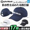 TaylorMade テーラーメイド ゴルフウェア LOA27 レインキャップ SE(メンズ)