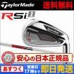 Taylormade テーラーメイド RSi1 アイアン単品 KBS C-Taper90 スチールシャフト