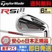 Taylormade テーラーメイド RSi1 アイアン 6本セット(#5〜PW)  KBS C-Taper90 スチールシャフト