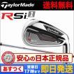 Taylormade テーラーメイド RSi1 アイアン単品 TM7-115 カーボンシャフト