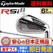 Taylormade テーラーメイド RSi1 アイアン 6本セット(#5〜PW)  TM7-115 カーボンシャフト