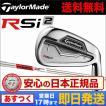 Taylormade テーラーメイド RSi2 アイアン単品 KBS C-Taper90 PLUS スチールシャフト