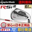 Taylormade テーラーメイド RSi2 アイアン 6本セット(#5〜PW)  KBS C-Taper90 PLUS スチールシャフト
