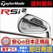 Taylormade テーラーメイド RSi2 アイアン単品 TM7-215 カーボンシャフト