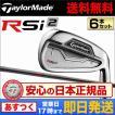 Taylormade テーラーメイド RSi2 アイアン 6本セット(#5〜PW)  TM7-215 カーボンシャフト
