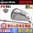 Taylormade テーラーメイド RSiTP アイアン 6本セット(#5〜PW)  ダイナミックゴールド(S200) スチールシャフト