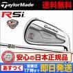 Taylormade テーラーメイド RSiTP アイアン単品 ダイナミックゴールド(S200) スチールシャフト