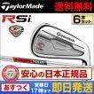 Taylormade テーラーメイド RSiTP アイアン 6本セット(#5〜PW)  KBS Tour C-Taper95(S) スチールシャフト