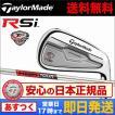 Taylormade テーラーメイド RSiTP アイアン単品 KBS Tour C-Taper95(S) スチールシャフト