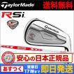 Taylormade テーラーメイド RSiTP アイアン単品 NSPRO MODUS3 SYSTEM3 TOUR125(S) スチールシャフト