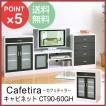キャビネット Cafetira カフェティラ CT90-60GH シンプルスタイル 佐藤産業