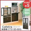カフェティラ Cafetira 食器棚 シンプルスタイル CTS120-60G 佐藤産業