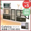 カフェティラ Cafetira 食器棚 シンプルスタイル CTS90-90G 佐藤産業