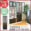 カフェティラ Cafetira 食器棚 シンプルスタイル CTS180-60G 佐藤産業