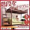 階段付き ロフトベット 【RESIDENCE-レジデンス-】