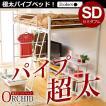高さ調整可能な極太パイプ ロフトベット 【ORCHID-オーキッド-】 セミダブル