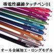 タッチペン01 導電性繊維タイプ スマホタッチペン ス...