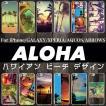 aloha ハワイ アン 写真 フォト ビーチ ハード iPhone11 Pro Max iPhoneX XR 等の iPhone ケース Xperia Galaxy カバー かわいい おしゃれ