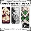 iPhone11 Pro Max iPhoneX XR 等のiPhone ケース Xperia Galaxy カバー マリリン モンロー/Tattoo/タトゥー/ギャングスタイル