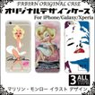 iPhone11 Pro Max iPhoneX XR 等のiPhone ケース Xperia Galaxy カバー Mariliyn Monroe/マリリン モンロー/アート/パロディ