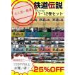 【セール!25%オフ】鉄道伝説ブルーレイ第1〜12巻セット 大特価!!