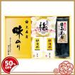 香味彩々 NK-30 | 50%OFF のし無料 内祝い ギフト