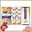 美食百材 白子のり・お銘茶ギフト BH-35B | 50%OFF のし無料 内祝い ギフト