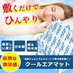 クールマット クールエアマット 冷感マット  敷パット  クール寝具 夏用寝具