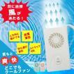 扇風機 ハンディ扇風機 ミニ扇風機 どこでもクールファン 熱中症対策グッズ  手持ち扇風機 卓上扇風機 持ち運び 小型 送風機 小型扇風機