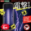電撃殺虫器 強力6W 誘虫灯 薬剤不要 ランプ寿命8000時間 蚊取り器 虫除け