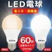LED電球 60W形相当 E26口金 昼光色 電球色 長寿命40000時間 消費電力7.4W 860ルーメン 広配光タイプ 密封形器具対応 省エネ