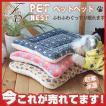 ペットベッド 犬 猫 犬猫用 暖かい 寝袋 ドックベッド 冬用 マット おしゃれ かわいい ペットグッズ 寝具 犬用品 ふわふわ ペットマット
