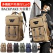 リュックサック ビジネスリュック 撥水 ビジネスバック メンズ 30L大容量バッグ 鞄 多機能リュック 軽量リュックバッグ安い 登山 遠足 戸外旅行 出張
