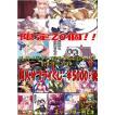【決算!同人サプライくじ】¥5000 (プレイマット1枚+スリーブ3個+デッキケース1個)
