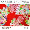 ちりめん 生地 友禅 昭和レトロな大柄な花柄 赤 YS05-01 10cm  髪飾りやつまみ細工に 二越 レーヨン 縮緬 和風 はぎれ