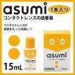 asumi 15ml 装着液 1本 アスミ コンタクトケア用品 コンタクトレンズ装着液 ソフト ハード
