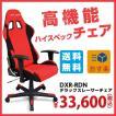 デラックスレーサーチェア DXR-RDN|オフィスチェア ゲーミングチェア デスクチェア リクライニング キャスター付き 肘付き椅子 パソコンチェア