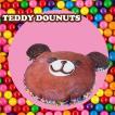 web限定!イタリアferplast社 ファープラスト テディドーナツ TEDDY DONUT 洗える ベット クッション