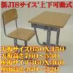 上下可動式学校用机椅子セット-NLタイプ(新JISサイズ)