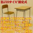 固定式学校用机椅子セット(旧JISサイズ)