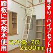 ロフト用はしご7尺タイプ