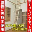 ロフト用はしご8尺タイプ
