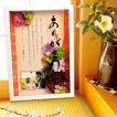 お花アレンジ/おじいちゃん おばあちゃんへ贈る感謝ボード「晴舞(はるま)」/祖父母へのプレゼント