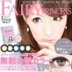 度あり【FAIRY★フェアリー プリンセス全5色】[1箱1枚](片眼分)1ヶ月レンズ