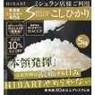 コシヒカリ 5kg 新米 米 お米 白米 玄米 選べる 平成30年産 送料無料 新潟県産 タイムセール スペシャルセレクト